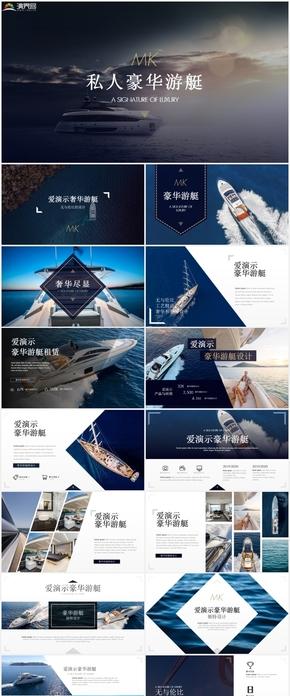 高端游艇游轮度假私人旅游定制keynote模版