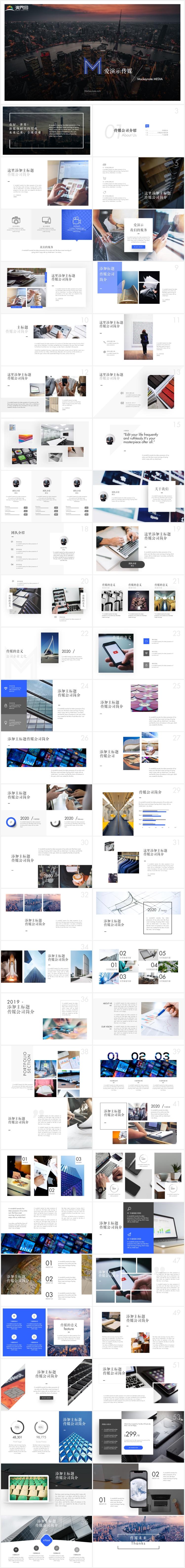 传媒文化公司企业简介传媒公司品牌营销PPT模版