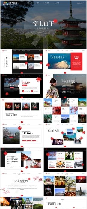 日本旅游人文风情介绍PPT模板