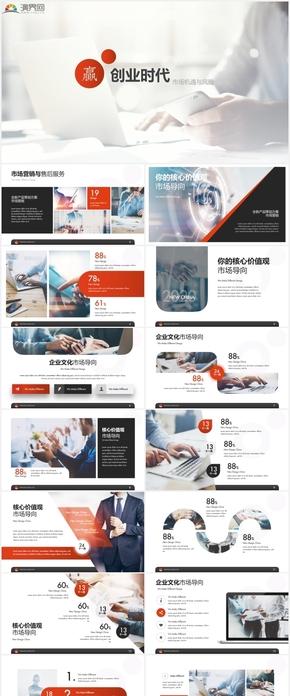 大氣商務風創業商業計劃書keynote模版