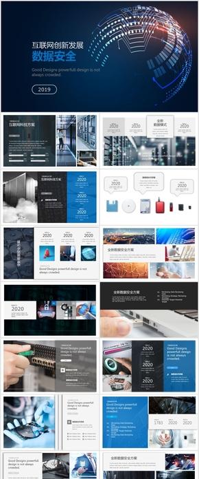 互联网数据存储备份恢复公司产品介绍keynote模板
