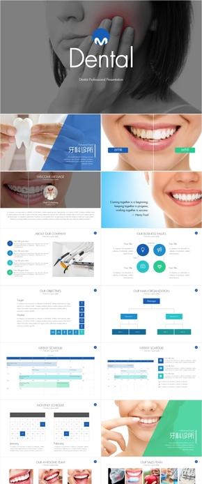 口腔牙科美容美白矫正卫生健康PPT模版