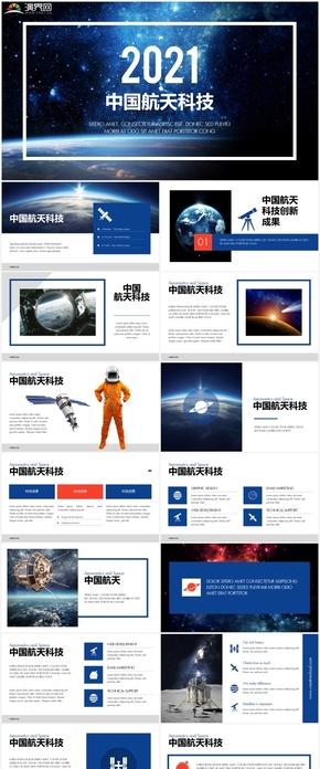 航空航天科技科学科研研发成果汇报PPT模版