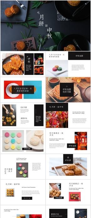 中秋佳节吃月饼话中秋活动营销策划keynote模板