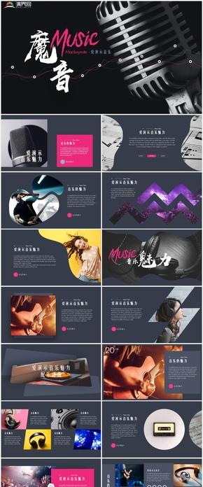 創意音樂藝術設計演唱會音樂宣傳keynote模板