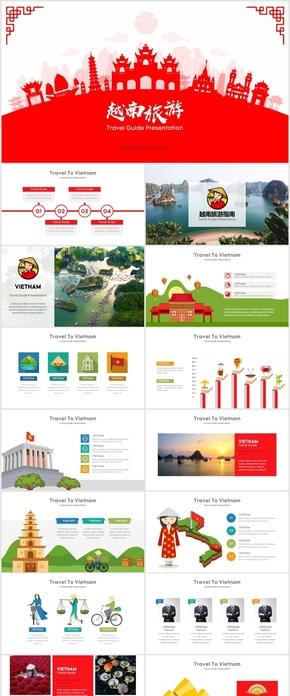 越南旅游攻略越南文化介绍宣传旅游策划PPT模版