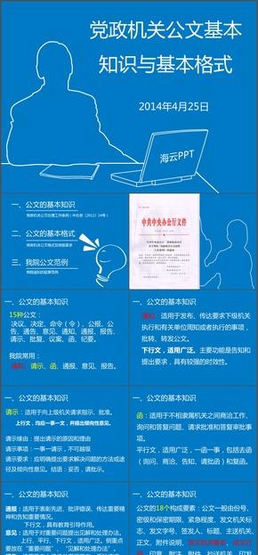 党政机关ppt图片蓝色_素材_背景图片免费下载–演界网