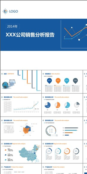 商务销售图表分析报告可编辑数据模版