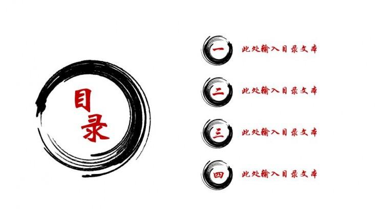 复古中国风ppt目录单页 - 演界网,中国首家演示设计图片