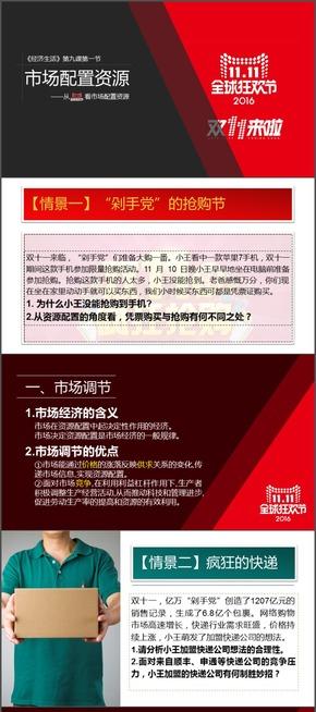 必修一经济生活9.1市场配置资源@木子国盈