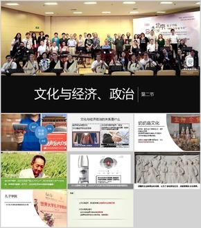 高中政治必修4文化生活1.2文化与经济政治@木子国盈