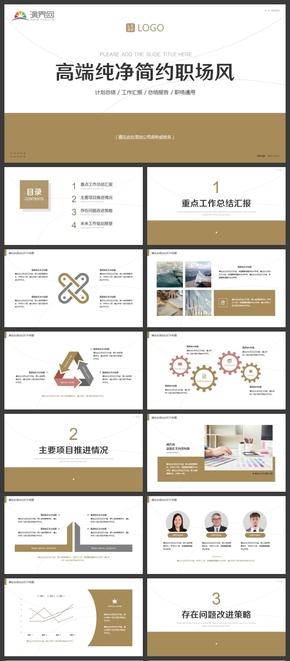 高端金色純凈簡約職場商務計劃總結工作匯報告PPT模板