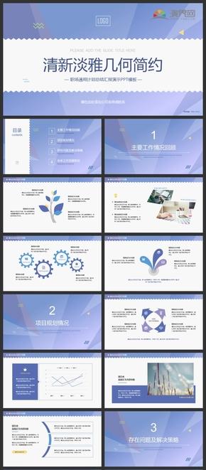蓝色清新淡雅几何简约职场通用计划总结汇报PPT模板