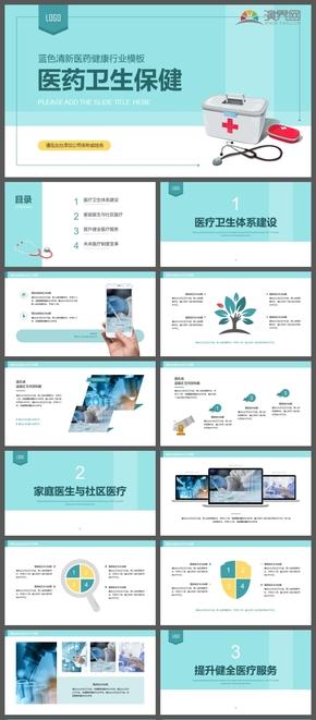蓝色清新淡雅简约医疗卫生医药健康医生护士医院通用PPT模板