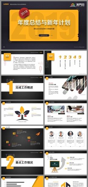 橙黑色年终工作总结新年计划工作汇报规划keynote模板