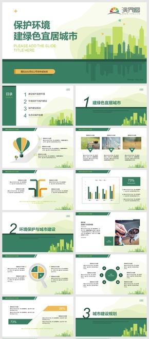 绿色矢量插画风城市生态建设环保公益通用PPT模板