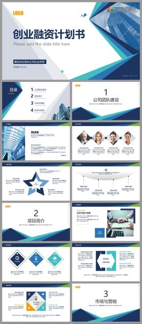 蓝色经典大气简约几何商务商业计划PPT模板
