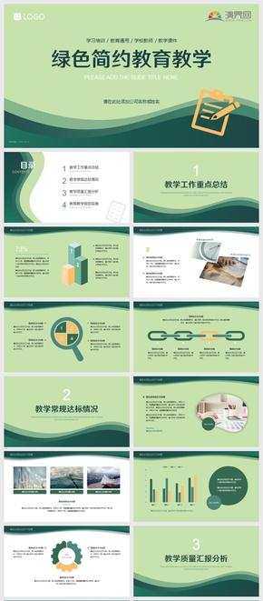 绿色清新简约教育教学培训学校教师通用PPT模板