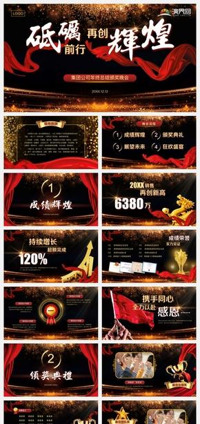 黑金酷炫年终总结颁奖典礼晚会年会keynote模板