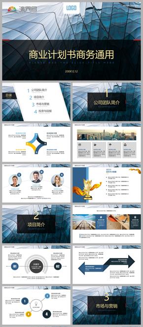蓝色沉稳抽象欧美风商务通用商业计划PPT模板大气职场幻灯片模板