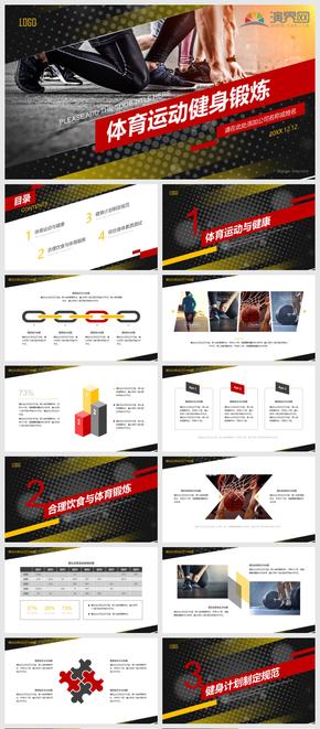 紅黑炫酷歐美風體育運動健身鍛煉比賽通用PPT模板