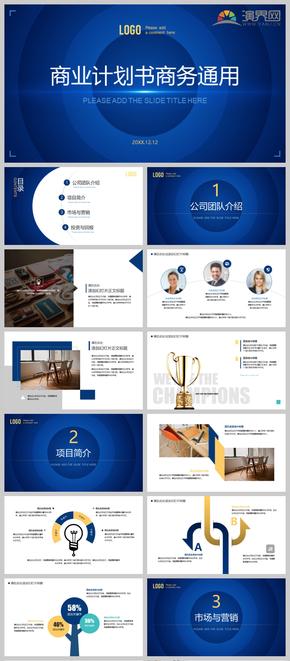 蓝色渐变简约商务计划总结商业计划PPT模板职场通用
