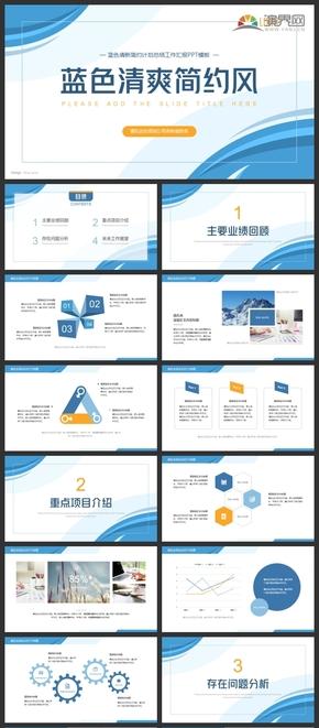 蓝色清新几何简约职场计划总结工作汇报PPT模板
