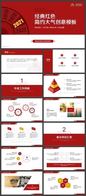 经典红色简约大气创意年终总结工作汇报PPT模板