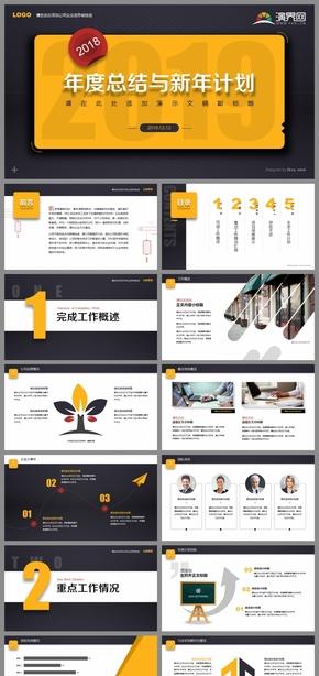橙黑色年终工作总结新年计划工作汇报规划PPT模板
