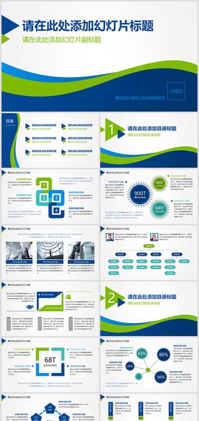蓝绿色纯净动感简约线条职场商务通用PPT模板