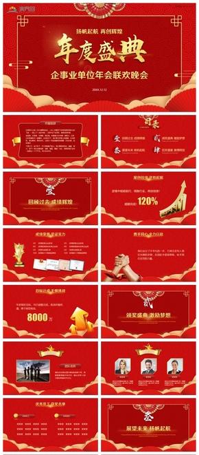 红色喜庆中国风公司单位年会联欢会颁奖PPT模板
