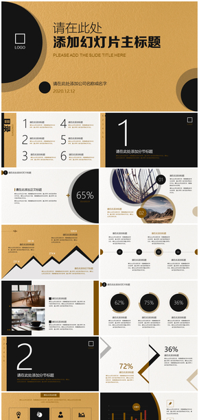 黑棕色高端纹理质感通用商务PPT模板