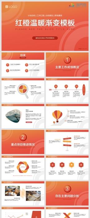 红橙色温暖渐变计划总结工作汇报职场通用PPT模板