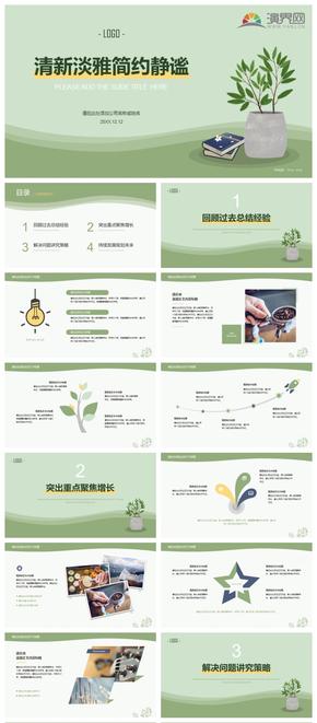 绿色植物清新淡雅职场总结汇报汇报通用PPT模板