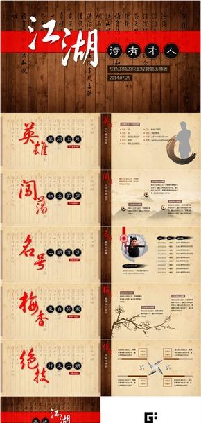 个性创意中国风求职应聘简历动态模板
