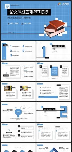創意簡約幾何方格畢業論文答辯教育科研學術報告動態PPT模板