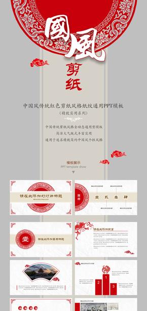 【灰色的风】中国风传统红色剪纸风格纸纹通用PPT模板(精致实用系列)
