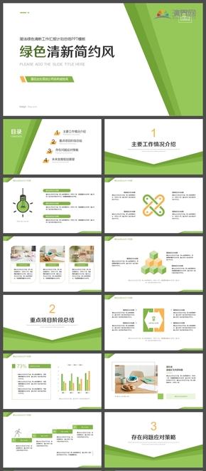 绿色清新简约通用计划总结工作汇报演示报告PPT模板