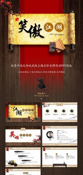 创意中国风传统武侠主题求职竞聘应聘简历自我介绍PPT模板