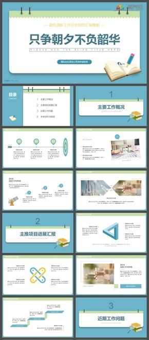 蓝绿色清新简约职场工作计划总结汇报通用PPT模板