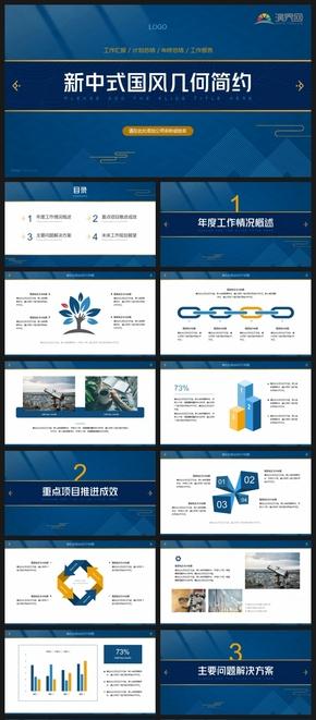 蓝色新中式国风几何简约工作汇报年终总结PPT模板