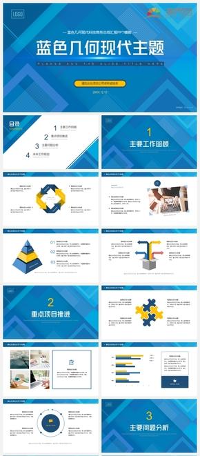 蓝色几何现代科技商务计划总结汇报PPT模板