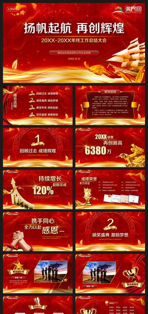 喜庆红色年终总结年会颁奖典礼晚会动态keynote模板