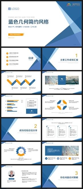 藍色幾何清新簡約職場工作匯報計劃總結報告PPT模板