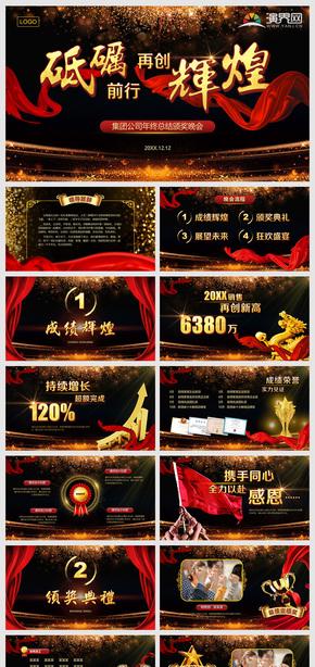 黑金红色辉煌大气年终总结颁奖典礼晚会年会PPT模板