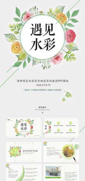 清新绿色水彩花卉动态简约通用PPT模板【灰色的风】