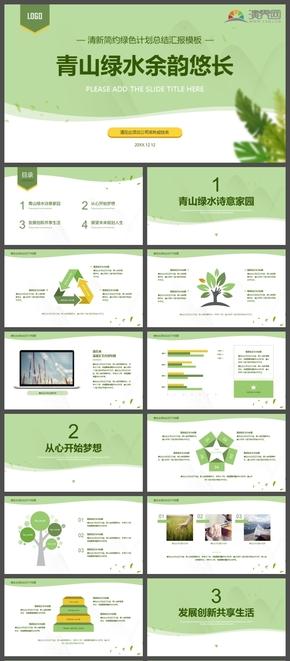 绿色清新简约自然植物工作计划总结汇报通用PPT模板
