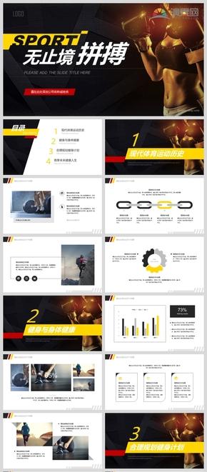 黃黑炫酷歐美風運動健身體育鍛煉拳擊通用PPT模板