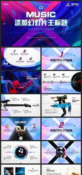 多彩炫酷流行藝術音樂表演宣傳活動全動態PPT模板