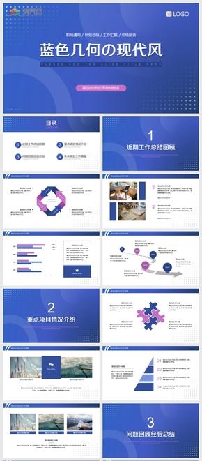 蓝色几何简约现代风格职场通用计划总结工作汇报告PPT模板